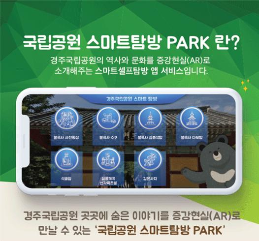 국립공원 가상현실 Apps 캡쳐화면 1