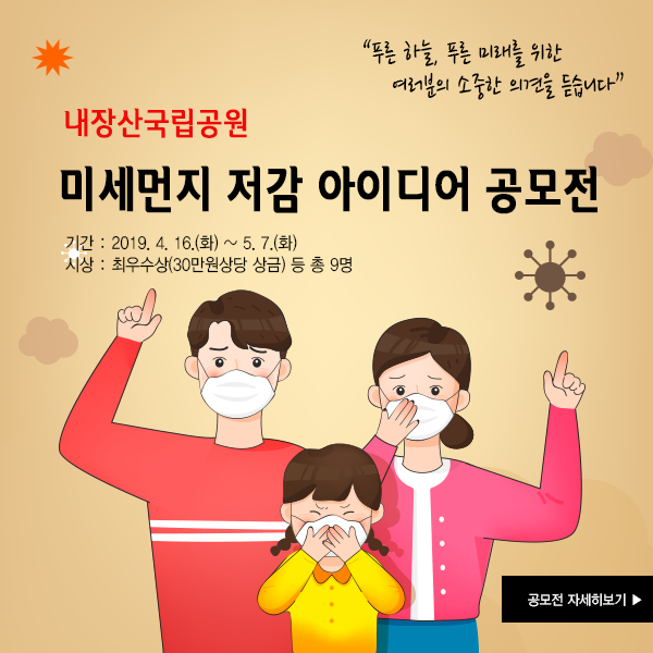 내장산국립공원 미세먼지 저감 아이디어 공모전